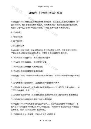 2012年《中级经济法》真题下载