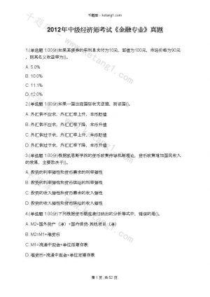 2012年中级经济师考试《金融专业》真题下载