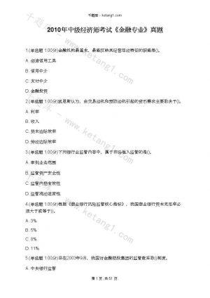 2010年中级经济师考试《金融专业》真题下载