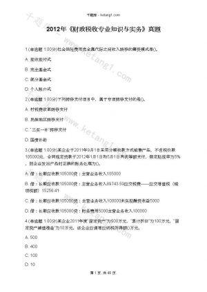 2012年《财政税收专业知识与实务》真题下载