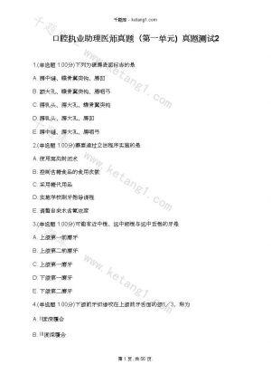 口腔执业助理医师真题(第一单元)  真题测试2下载