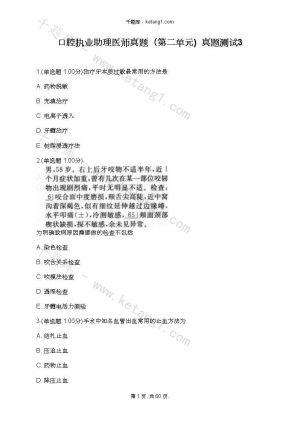 口腔执业助理医师真题(第二单元)  真题测试3下载