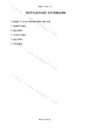 《药学专业知识2》历年真题试卷6下载