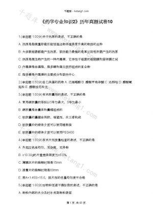 《药学专业知识2》历年真题试卷10下载