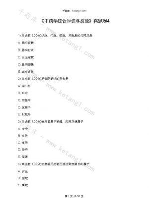 《中药学综合知识与技能》真题卷4下载