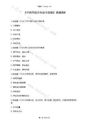 《中药学综合知识与技能》真题卷5下载