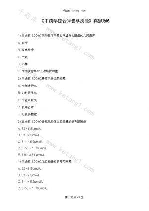 《中药学综合知识与技能》真题卷6下载