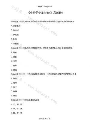 《中药学专业知识1》真题卷4下载