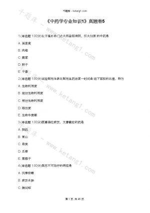《中药学专业知识1》真题卷5下载