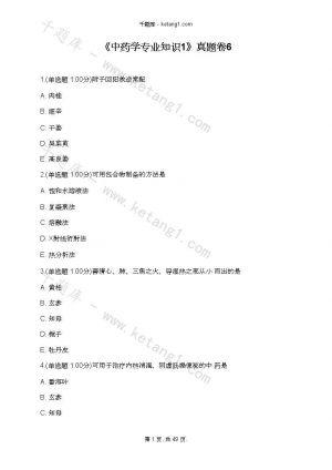 《中药学专业知识1》真题卷6下载