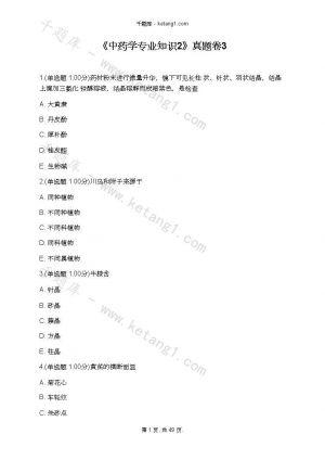 《中药学专业知识2》真题卷3下载