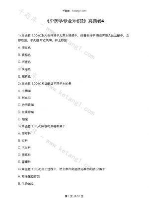《中药学专业知识2》真题卷4下载