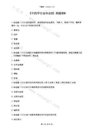 《中药学专业知识2》真题卷6下载