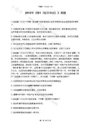 2012年《卷1(综合知识)》真题下载