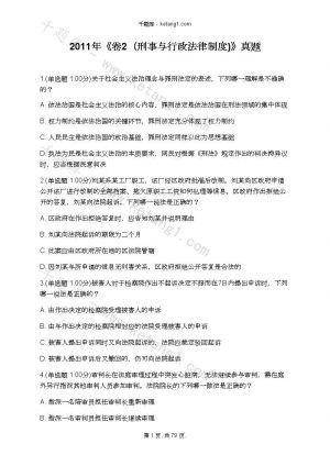 2011年《卷2(刑事与行政法律制度)》真题下载
