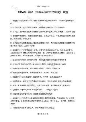 2014年《卷2(刑事与行政法律制度)》真题下载