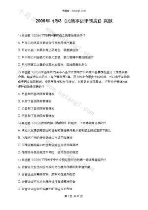 2006年《卷3(民商事法律制度)》真题下载