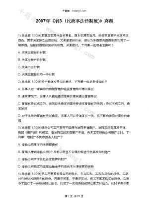 2007年《卷3(民商事法律制度)》真题下载