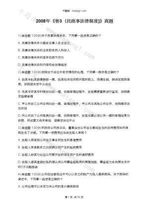 2008年《卷3(民商事法律制度)》真题下载