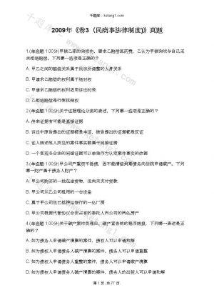 2009年《卷3(民商事法律制度)》真题下载