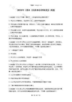 2010年《卷3(民商事法律制度)》真题下载