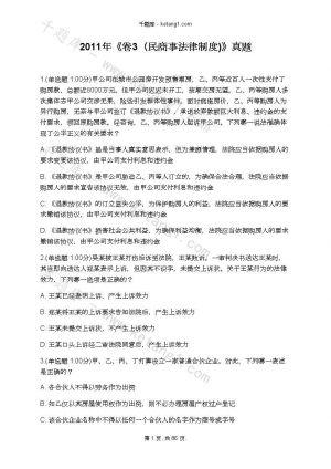 2011年《卷3(民商事法律制度)》真题下载