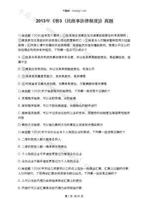 2013年《卷3(民商事法律制度)》真题下载