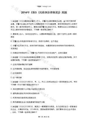 2014年《卷3(民商事法律制度)》真题下载
