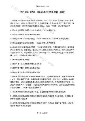 2016年《卷3(民商事法律制度)》真题下载