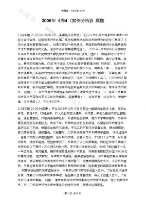 2006年《卷4(案例分析)》真题下载