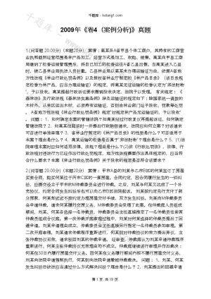 2009年《卷4(案例分析)》真题下载