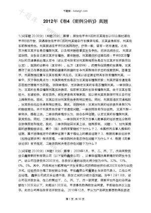 2012年《卷4(案例分析)》真题下载