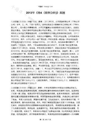 2013年《卷4(案例分析)》真题下载