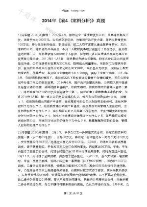 2014年《卷4(案例分析)》真题下载