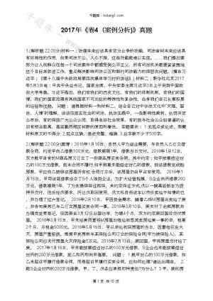 2017年《卷4(案例分析)》真题下载