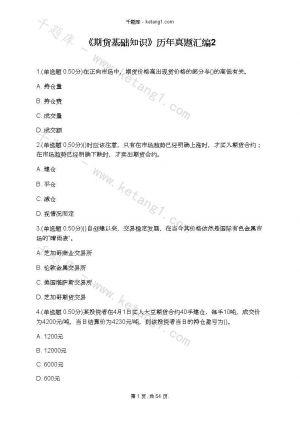 《期货基础知识》历年真题汇编2下载