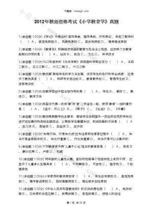 2012年教师资格考试《小学教育学》真题下载
