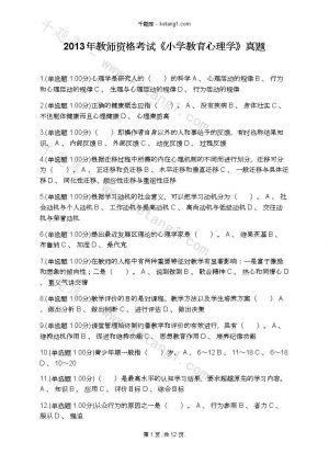 2013年教师资格考试《小学教育心理学》真题下载