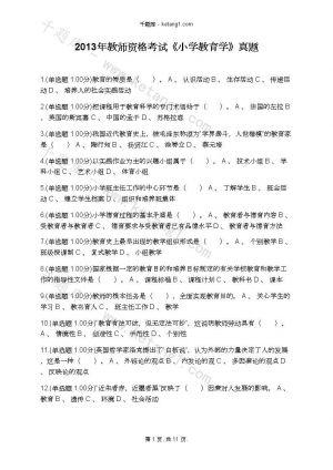 2013年教师资格考试《小学教育学》真题下载