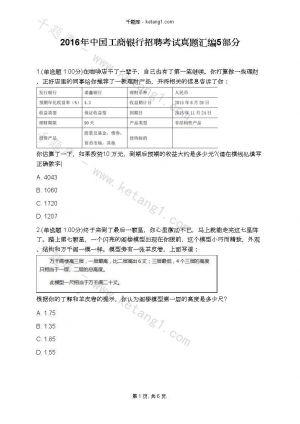2016年中国工商银行招聘考试真题汇编5部分下载