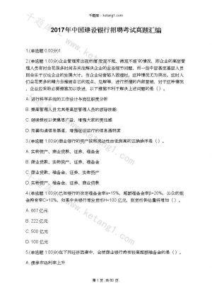 2017年中国建设银行招聘考试真题汇编下载