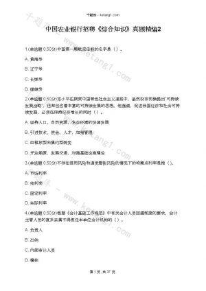 中国农业银行招聘《综合知识》真题精编2下载