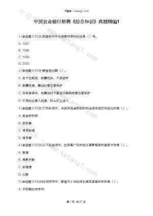 中国农业银行招聘《综合知识》真题精编1下载