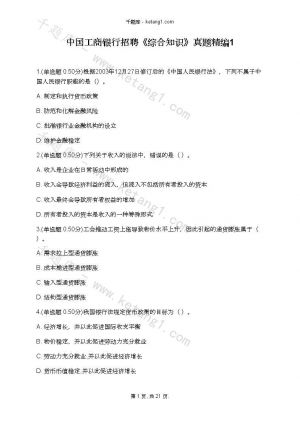中国工商银行招聘《综合知识》真题精编1下载