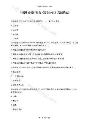 中国建设银行招聘《综合知识》真题精编2下载
