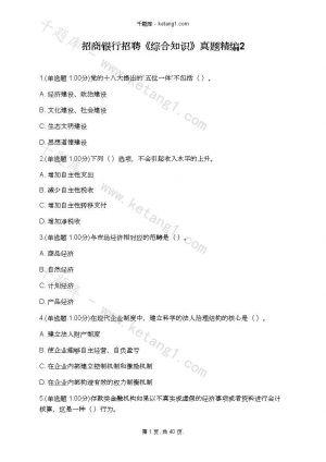 招商银行招聘《综合知识》真题精编2下载