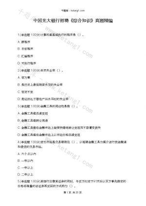 中国光大银行招聘《综合知识》真题精编下载
