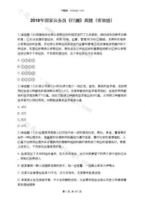 2018年国家公务员《行测》真题(省部级)下载