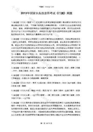 2013年国家公务员录用考试《行测》真题下载
