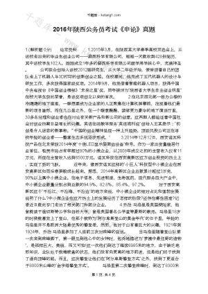 2016年陕西公务员考试《申论》真题下载